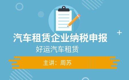 汽車租賃企業納稅申報(好運汽車租賃)