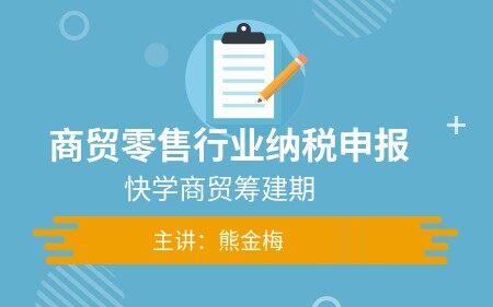 商贸零售2018免费彩金无需申请纳税申报(快学商贸筹建期)