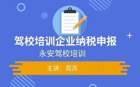 駕校培訓企業納稅申報(永安駕校培訓)