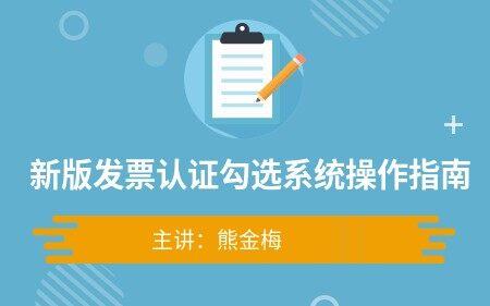 新版发票认证勾选系统操作指南