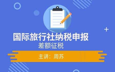 国际旅行社(差额征税)纳税申报