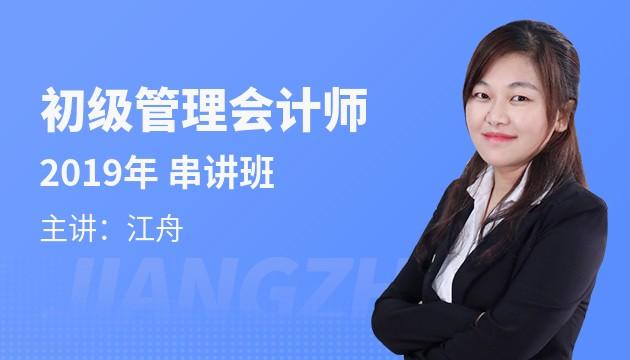 2019《初级管理会计师》串讲班