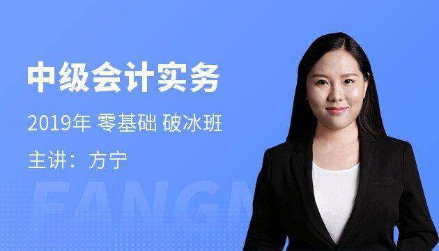 2019《中级会计实务》零基础破冰班