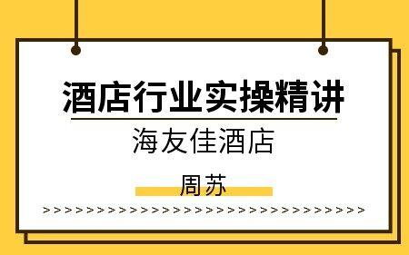 酒店行业实操精讲(海友佳酒店)
