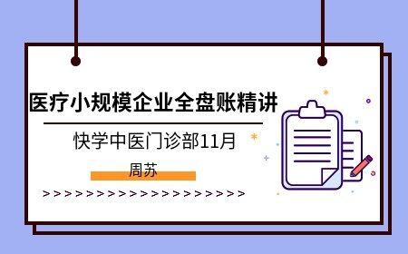 醫療小規模企業全盤賬精講(快學中醫門診部11月)