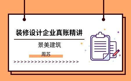 装修设计企业真账精讲(景美建筑)