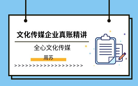 文化传媒企业真账精讲(全心文化传媒)