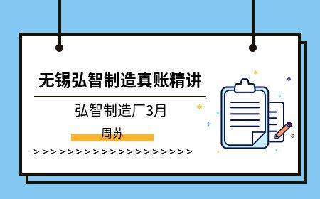 无锡弘智制造真账精讲(3月份)