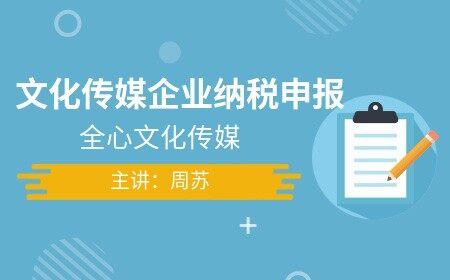 文化傳媒企業納稅申報(全心文化傳媒)
