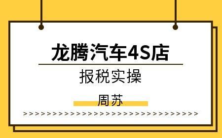 龙腾汽车4S店报税实操