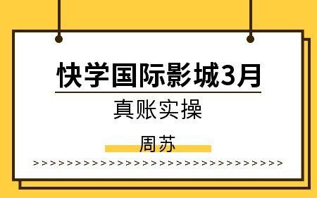 真賬實操|快學國際影城3月