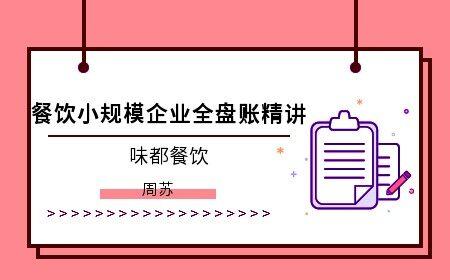 餐饮小规模企业全盘账精讲(味都餐饮)