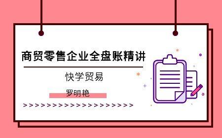 商贸零售企业全盘账精讲(快学贸易)