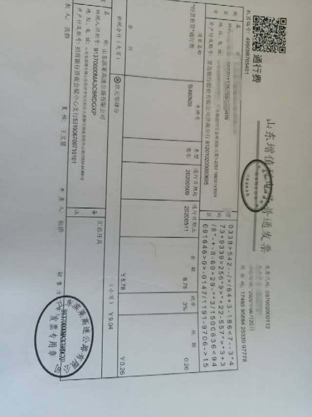 这种通行费的电子普票是不是也可以勾选认证,具体怎么操作