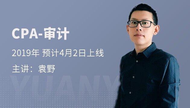 [大红鹰高手水心论坛]2019年 CPA 《审计》精讲强化班