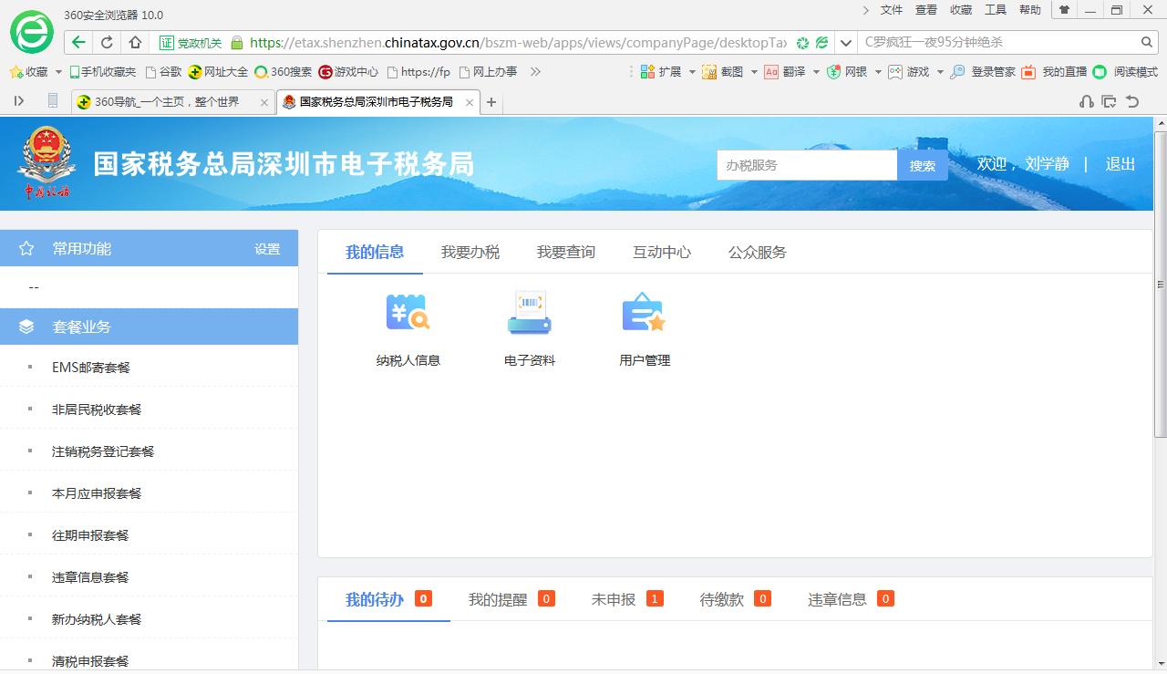 没有看到涉税查询 我登录深圳电子税务局