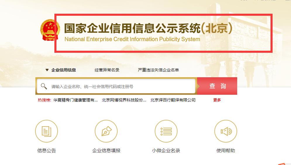 http://bj.gsxt.gov.cn/index.html  你好看附件里面去 进去填报
