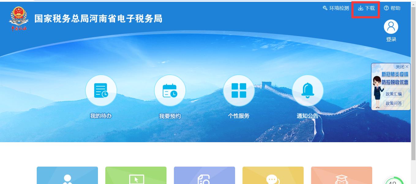 https://etax.henan.chinatax.gov.cn/web/dzswj/ythclient/mh.html   你好 你可以进去 登录 电脑版本的