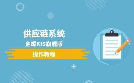 金蝶KIS旗舰版供应链系统