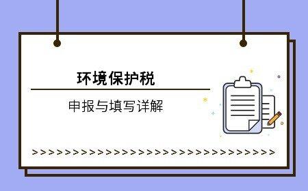 环境保护税的申报与填写