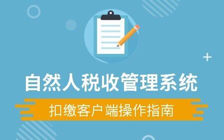 自然人税收管理系统扣缴客户端-操作指南