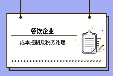 餐饮业会计全盘真账实操培训
