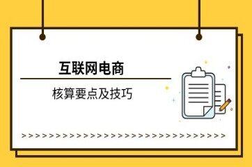 互联网电商会计实操培训机构哪家专业?