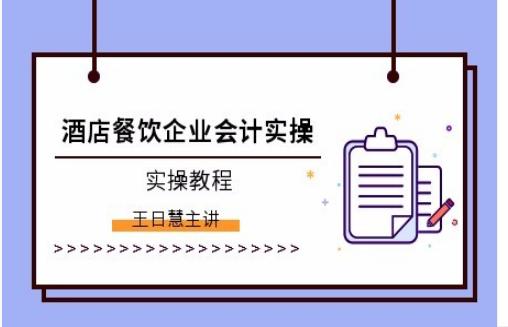 酒店业会计核算培训班怎么样?