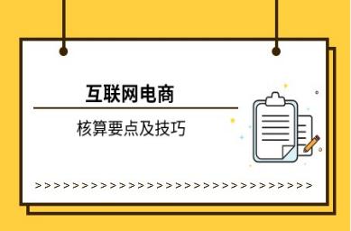 电商行业会计实务培训网校怎么样?