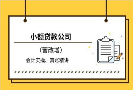 金融2018免费彩金无需申请会计实操培训学校哪家便宜?