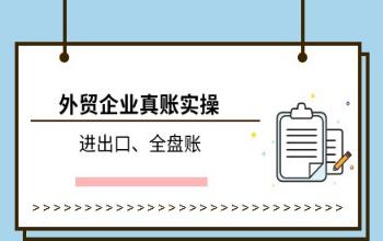 外贸企业会计实操培训学校哪家便宜?