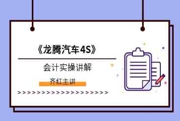 哪里可以学习汽车4s店会计全盘真账实操?