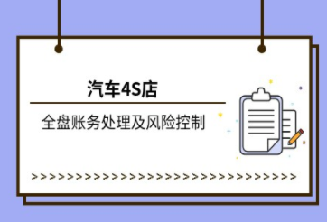 汽车4s店会计全盘真账实操培训多少钱?