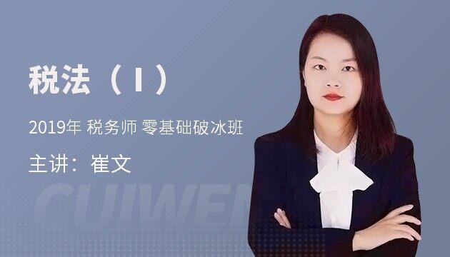 2019 税务师 《税法(Ⅰ)》 零基础破冰班