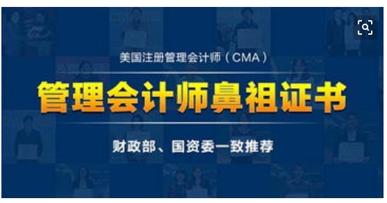 CMA考試成績怎么查詢,證書怎么申請?