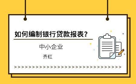 中小企業如何編制銀行貸款報表?