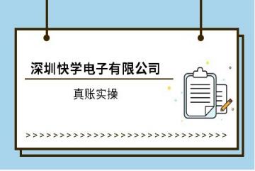 上海会计做账实操培训班哪家好?