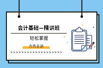 上海会计学校做账培训要多少钱?贵吗?