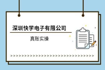 上海会计初级考证培训学校怎么样?