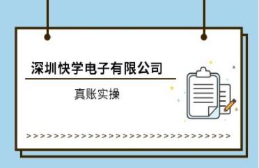 上海会计成本核算培训机构哪家好?