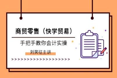 上海会计初级培训班费用贵吗,是多少?