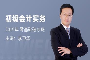 上海会计初级职称培训学校有哪些?哪家好?