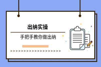 上海会计纳税申报培训机构排名哪家好?