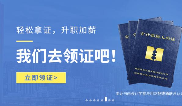 上海会计初级职称速成班有哪些?