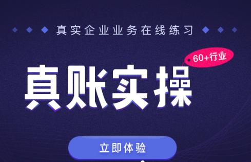 上海會計快速培訓班哪家合適?