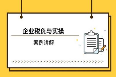 上海会计纳税申报培训班哪家专业?