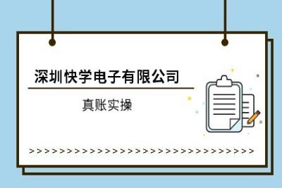 上海会计做账实操培训班多少钱?