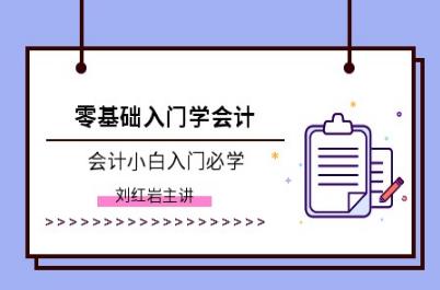 上海会计培训班要多少钱?