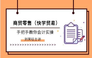 上海会计实操培训机构哪家好?
