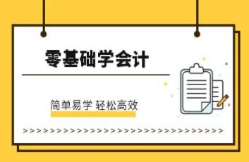 上海初级会计培训班一般多少钱?